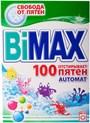 BiMax (100 пятен)