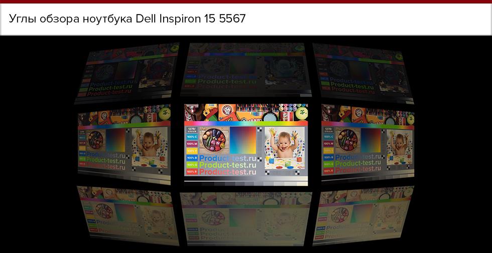 Углы обзора экрана Dell Inspiron 15 5567.