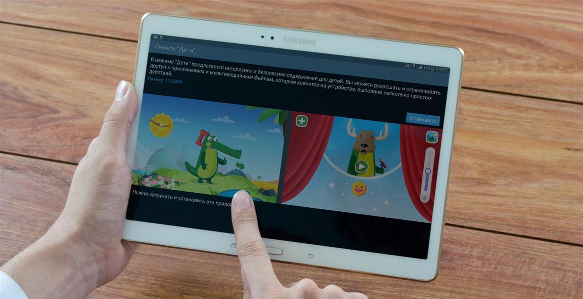 Samsung Galaxy Tab S 10.5 имеет много функций и предустановленных приложений. Например есть режим