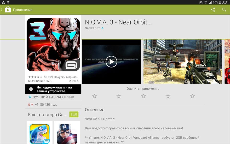 Samsung Galaxy Tab S 10.5 не поддерживает NOVA 3, а так хотелось поиграть