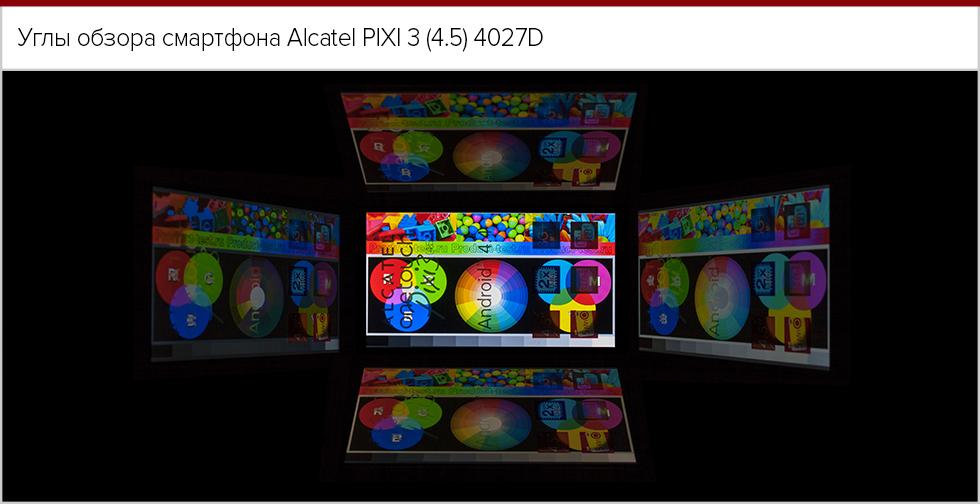 Углы обзора экрана Alcatel PIXI 3 (4,5)