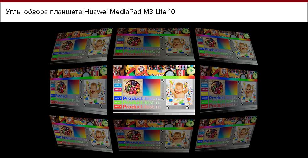 Углы обзора экрана Huawei MediaPad M3 Lite 10.